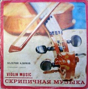 Валерий Климов (скрипка) - Старинные сонаты (1977) [С10 09301-2]