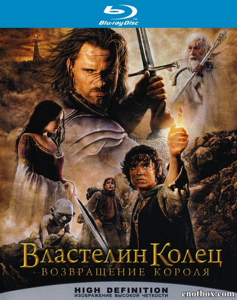 Властелин колец: Возвращение Короля [Theatrical & Extended Edition] / The Lord of the Rings: The Return of the King (2003/BDRip/HDRip)