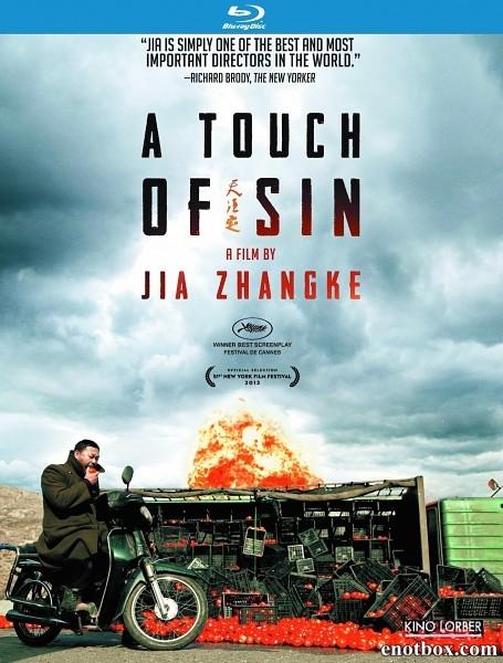 Прикосновение греха / A touch of sin / Tian zhu ding (2013/BDRip/HDRip)