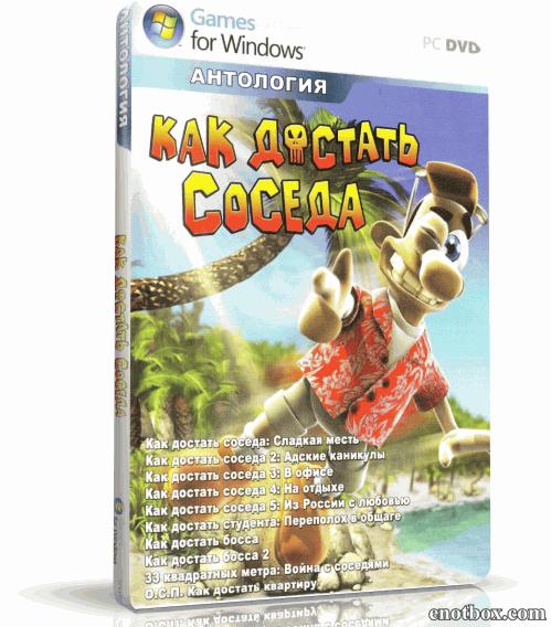 Как достать соседа [1-10 части] (2003-2009) PC | RePack