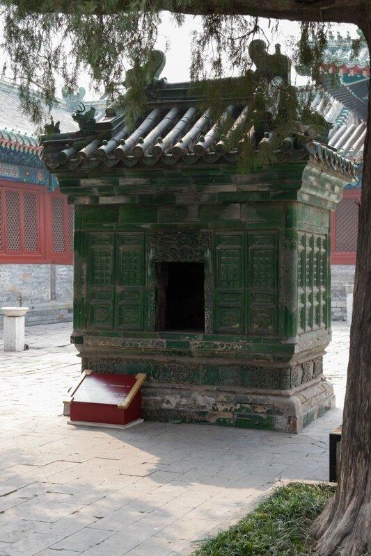 Печь для сжигания жертв (Печь для сжигания шелка), Храм Конфуция, Пекин