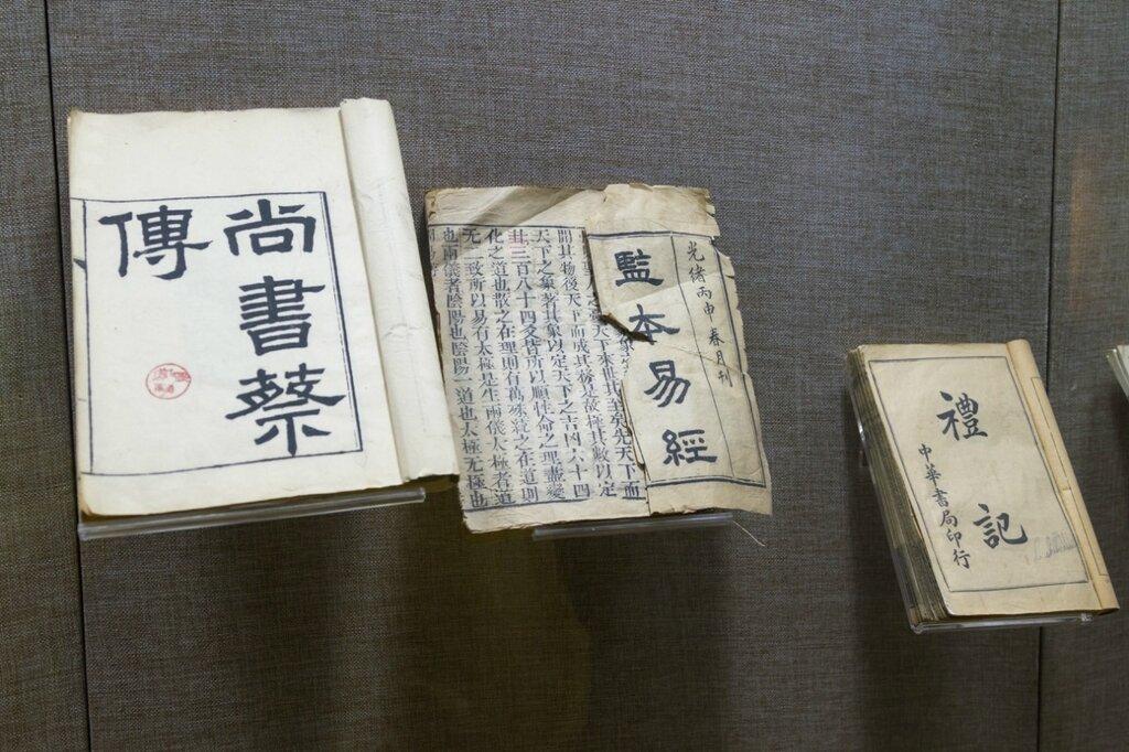 Старинные издания конфуцианской классики