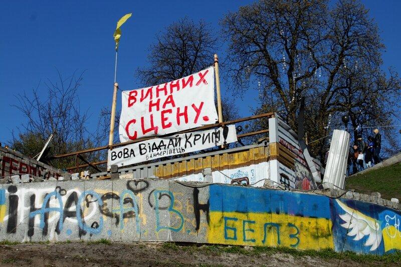 Лозунги Евромайдана