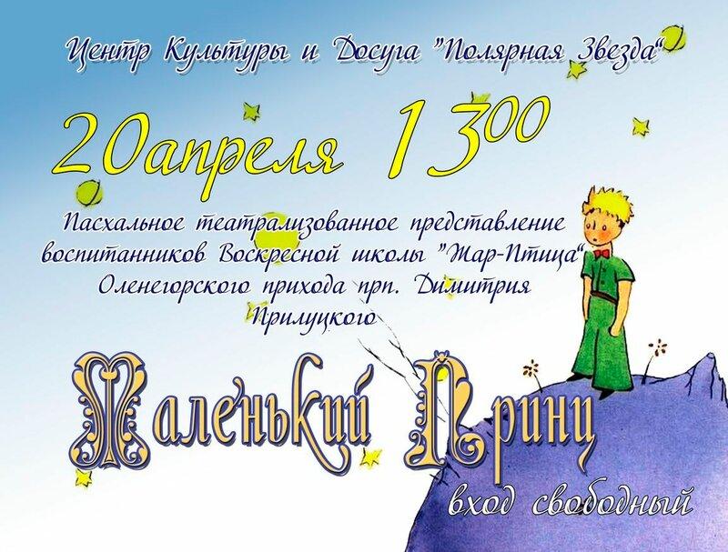 """Афиша любительского спектакля """"Маленький принц"""""""