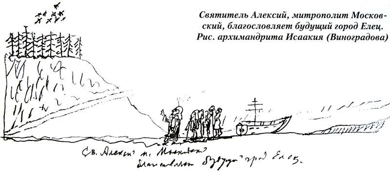 Святитель Алексий, митрополит Московский, благословляет будущий Елец