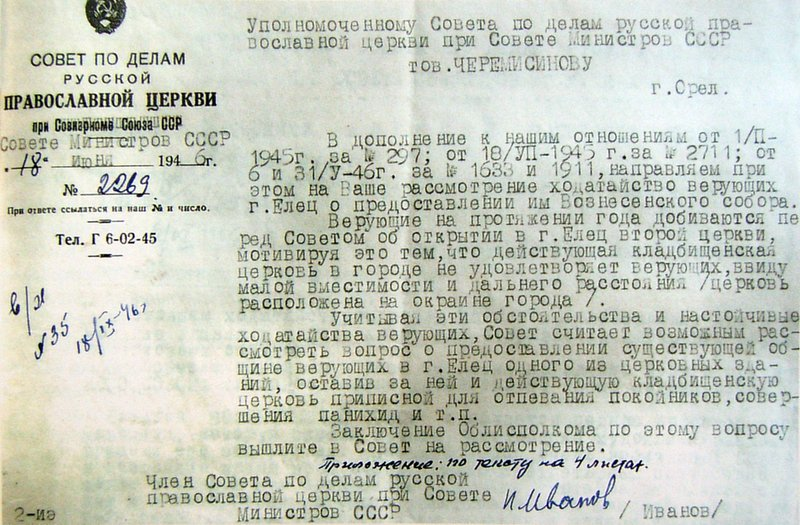 Рекомендация Совета по делам РПЦ Орловскому облисполкому о передаче верующим Ельца Вознесенского собора