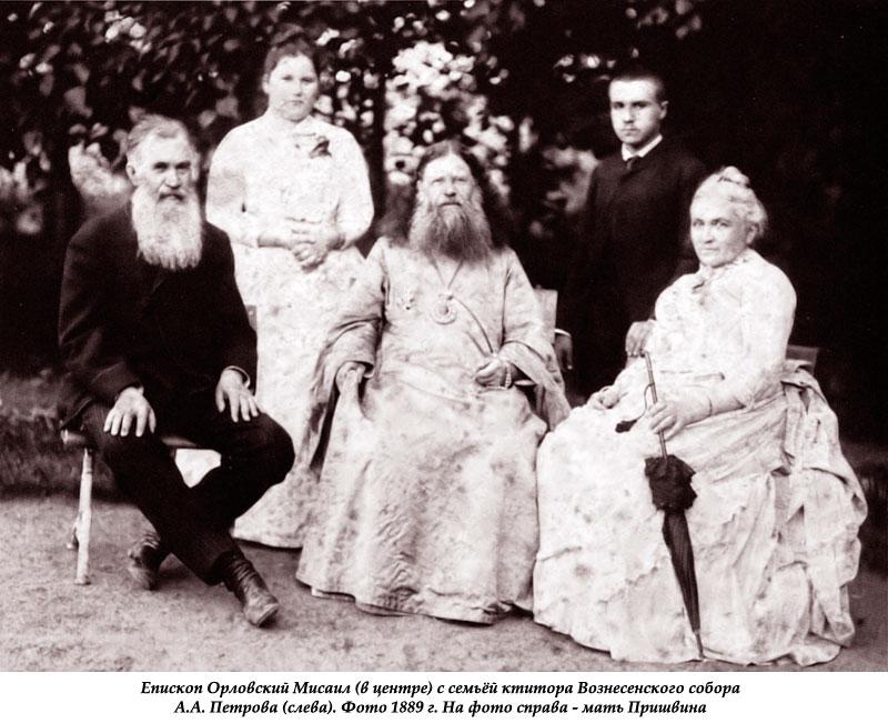 Епископ Орловский Мисаил и семья ктитора Вознесенского собора