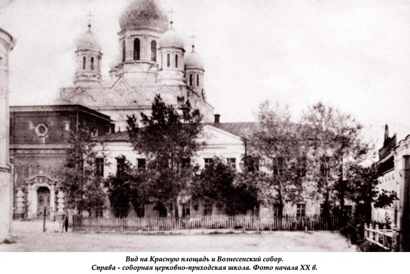 Вид на Красную площадь и Вознесенский собор. Фото начала XX в.