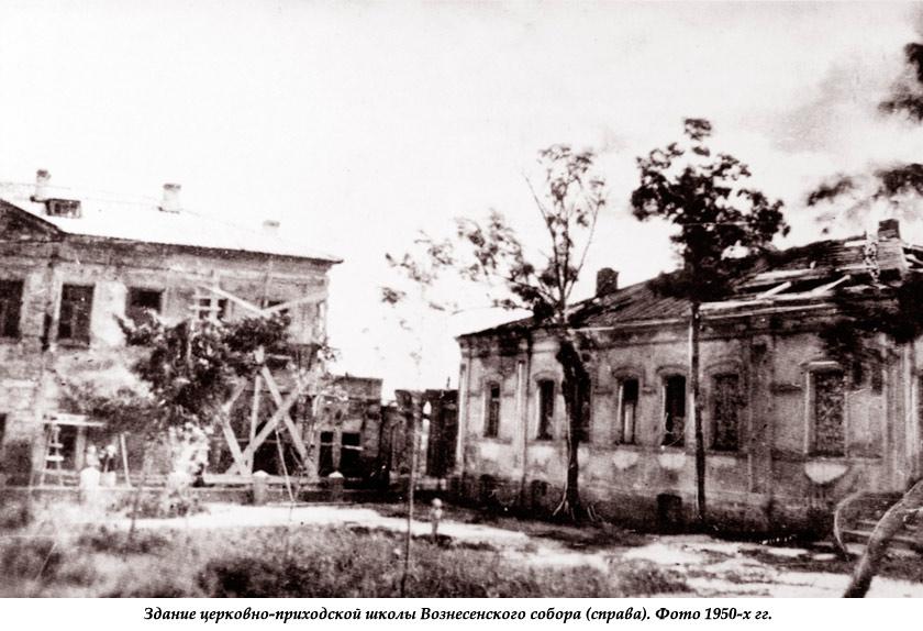 Здание церковно-приходской школы Вознесенского собора (справа)