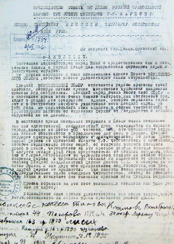 Письмо ельчан с просьбой вернуть верующим Вознесенский собор. 1946 г.