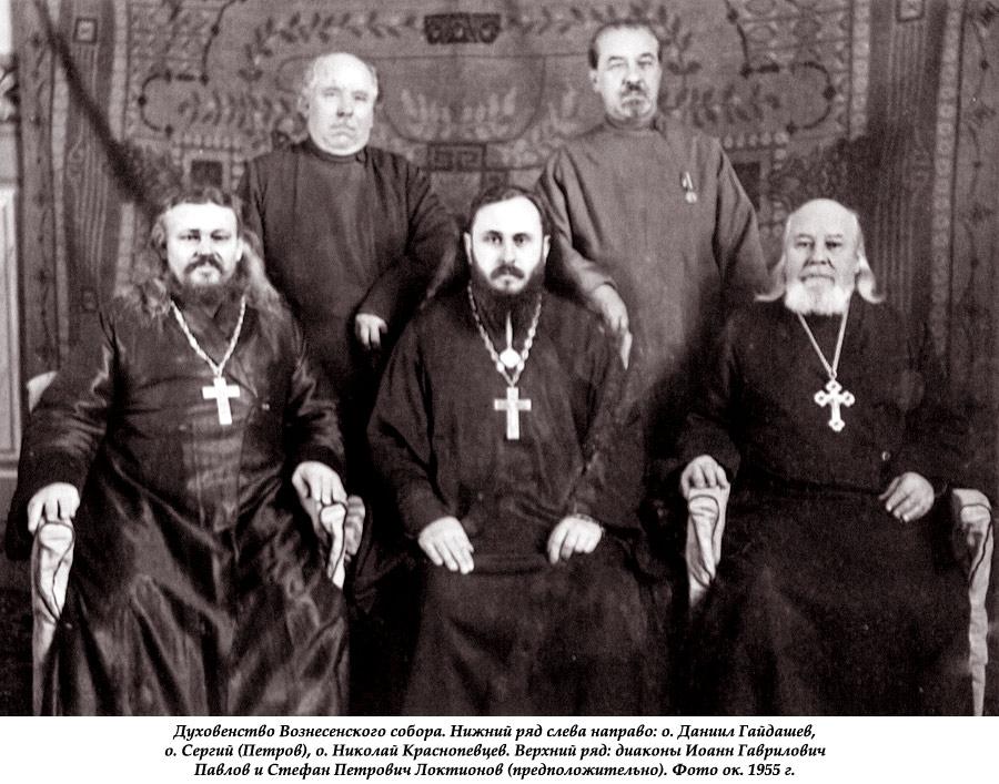 Духовенство Вознесенского собора. Фото ок. 1955 г.