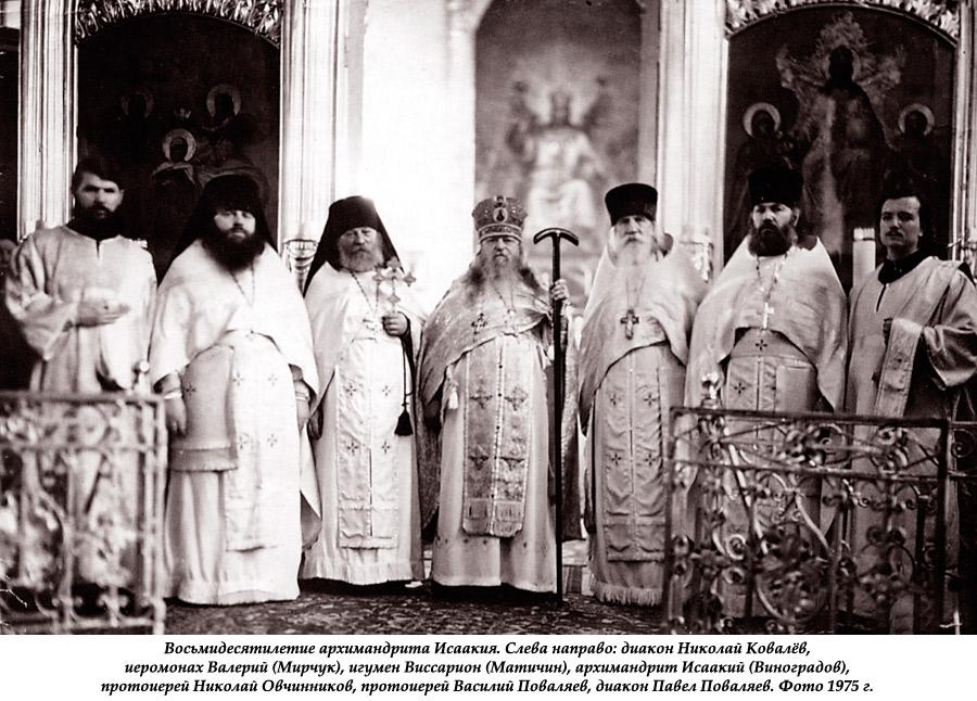 Восьмидесятилетие архимандрита Исаакия (Виноградова)