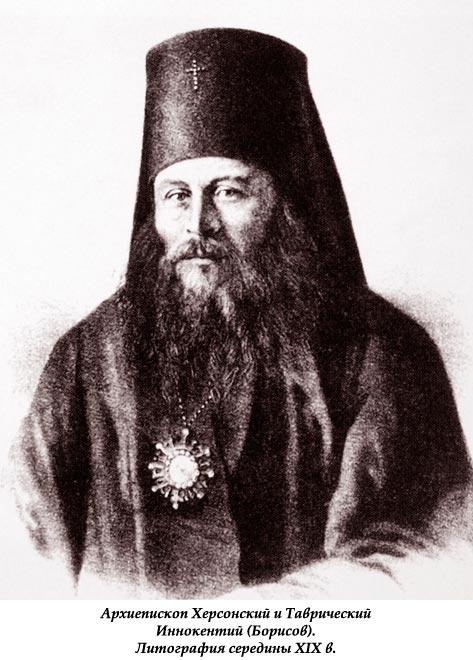 Архиепископ Херсонский и Таврический Иннокентий (Борисов)