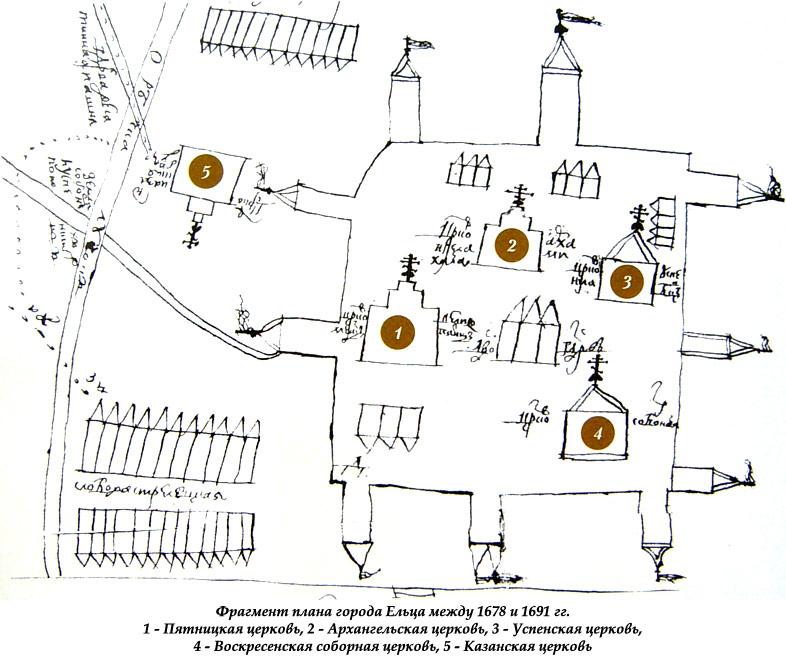 Фрагмент плана города Ельца между 1678 и 1691 гг.