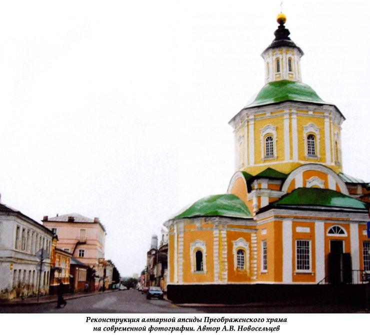 Реконструкция алтарной апсиды Преображенского храма