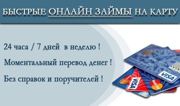 Получить займ на займ24часа.рф