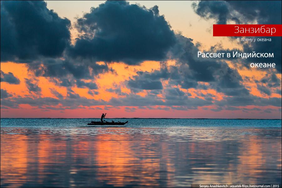 Рассвет в Индийском океане