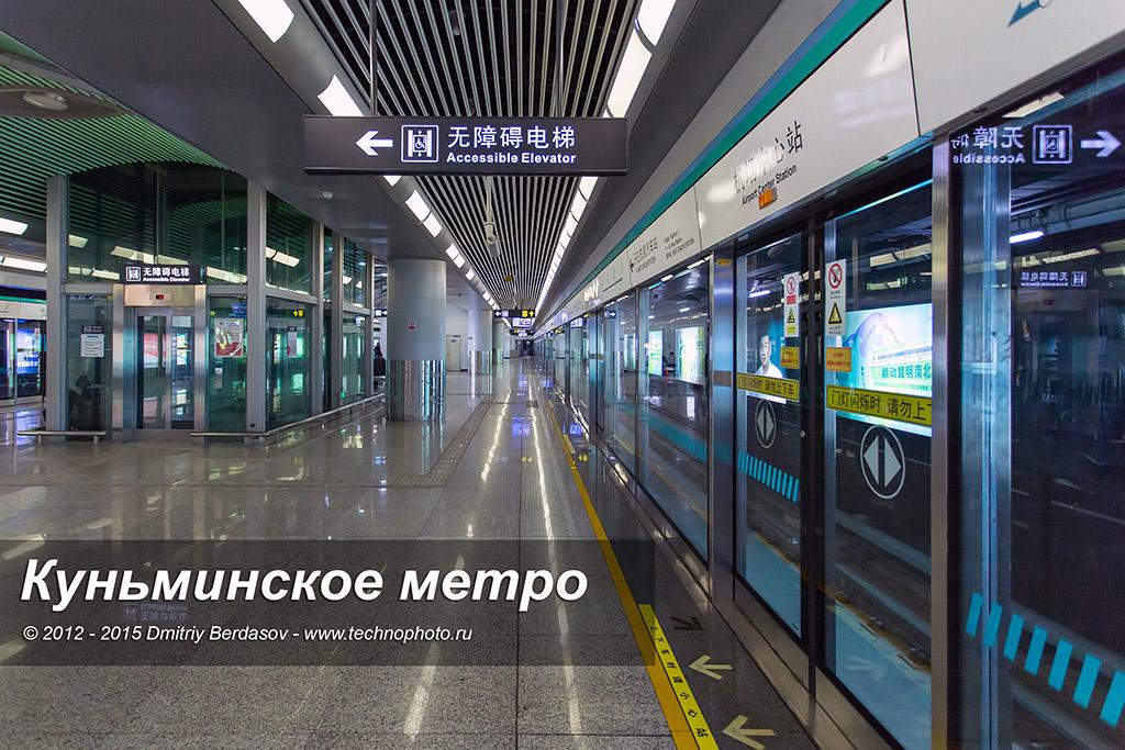 Куньминский метрополитен