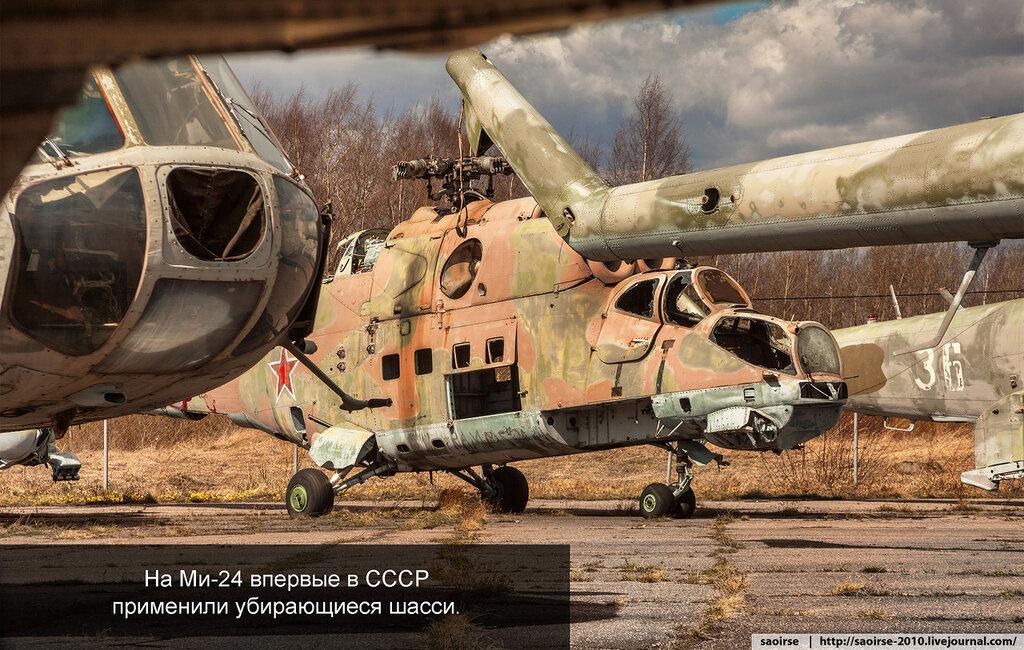КБ Миля - МИ-24ВП.