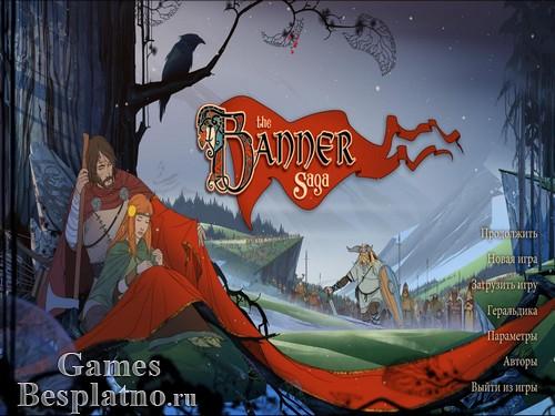 The Banner Saga (русская версия)