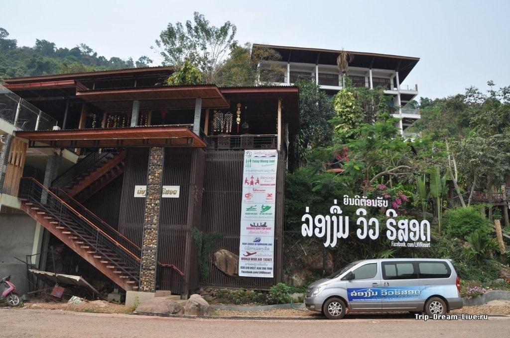 Longngum View Resort