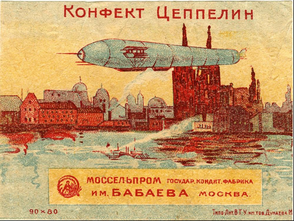 Фабрика им. П.А. Бабаева. Конфеты. Цеппелин