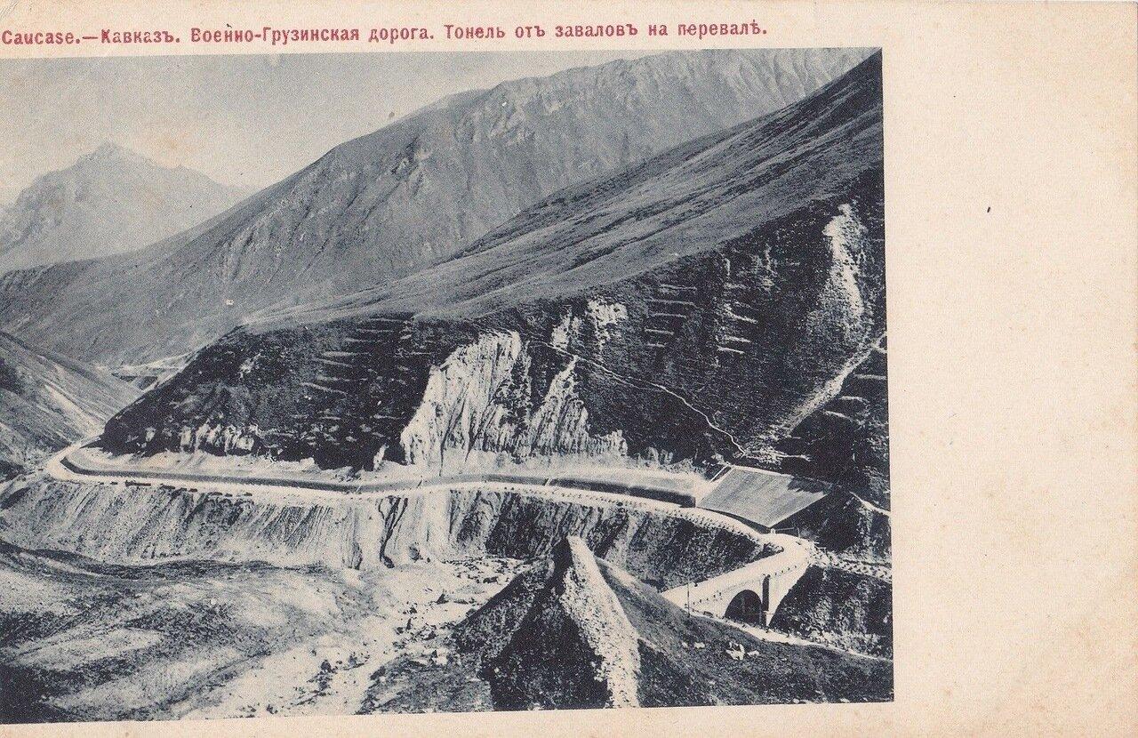 Тоннель от завалов на перевале