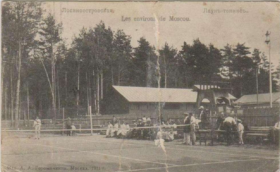 Окрестности Москвы. Лосиноостровская. Лаун-теннис