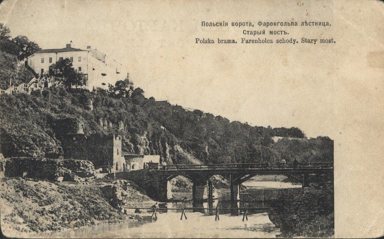 Польские ворота. Фаренгольпа лестница. Старый мост