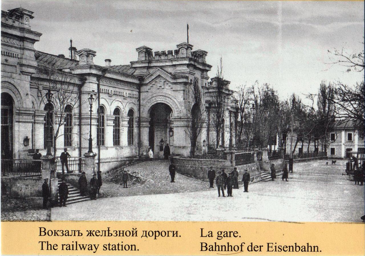 Вокзал железной дороги