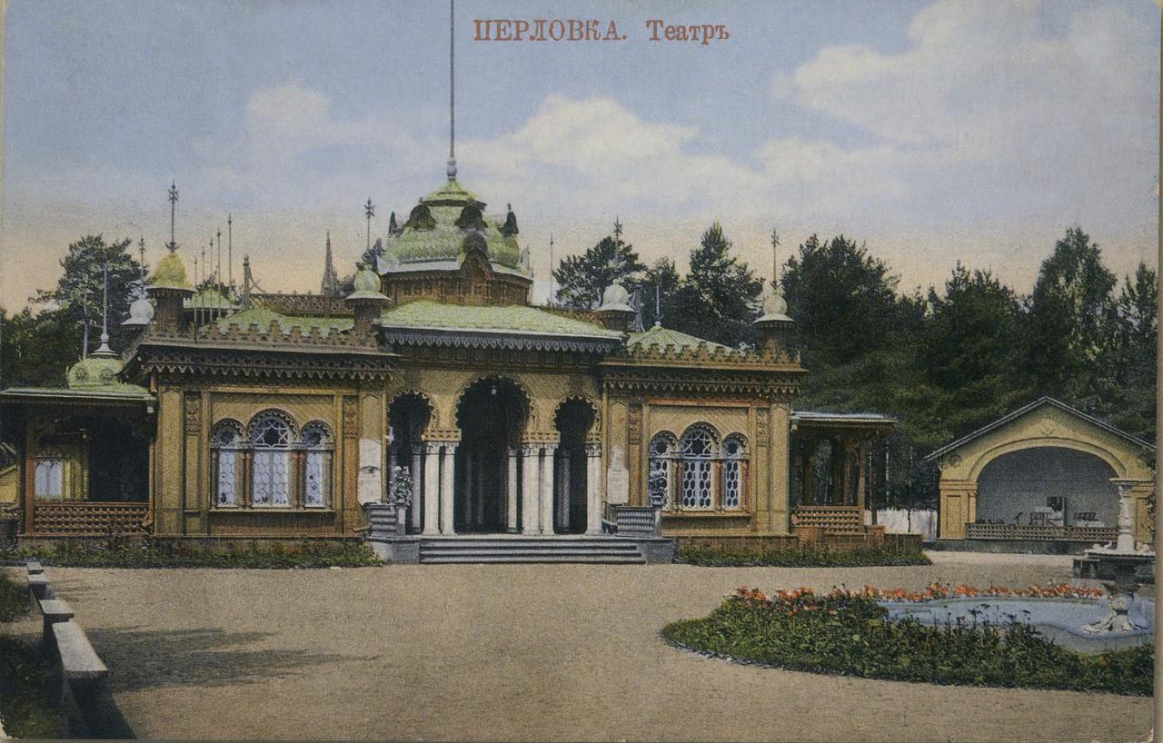 Окрестности Москвы. Перловка. Театр