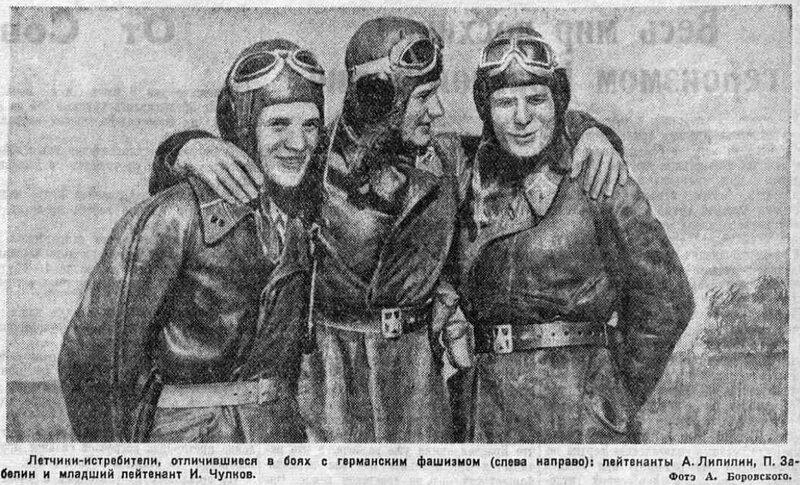 «Красная звезда», 11 июля 1941 года, советская авиация, авиация войны, авиация Второй мировой войны, сталинские соколы