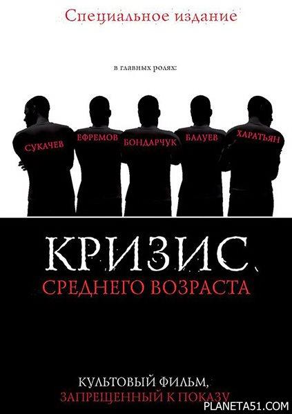 Кризис среднего возраста (1997/DVDRip)