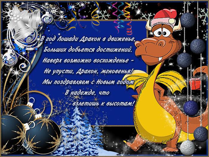 прикольные стихи поздравления с новым годом лошади башкирии