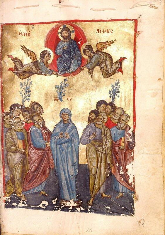 Вознесение Господне. Византийская миниатюра XII века.