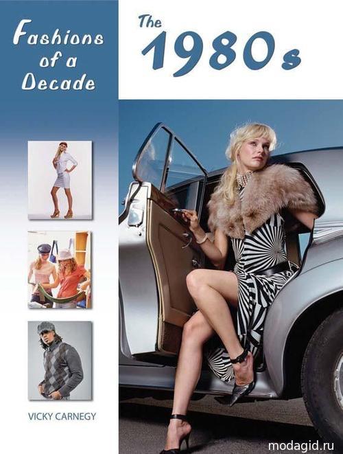 Секс 80 х годов смотреть онлайн в хорошем качестве 6 фотография