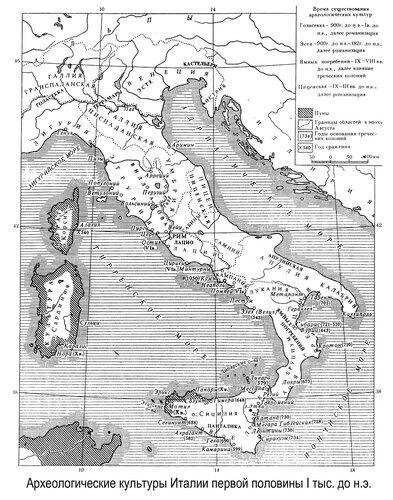 Карта Археологических культур Италии 1-ой половины I тыс. до н.э.