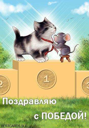 Поздравления победой соревнованиях
