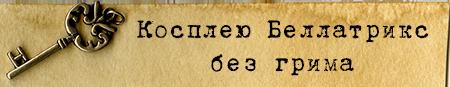 Косплею Беллатрикс без грима