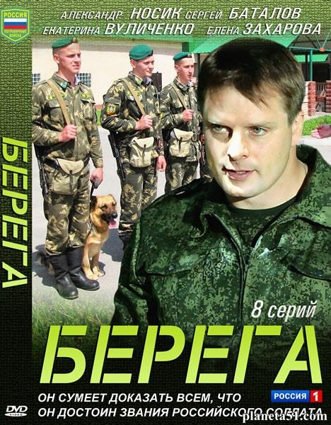 Берега (1-8 серии из 8) / 2012 / РУ / DVDRip