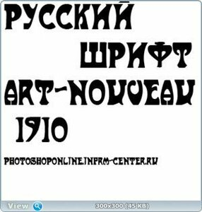 Русский шрифт Art-Nouveau 1910