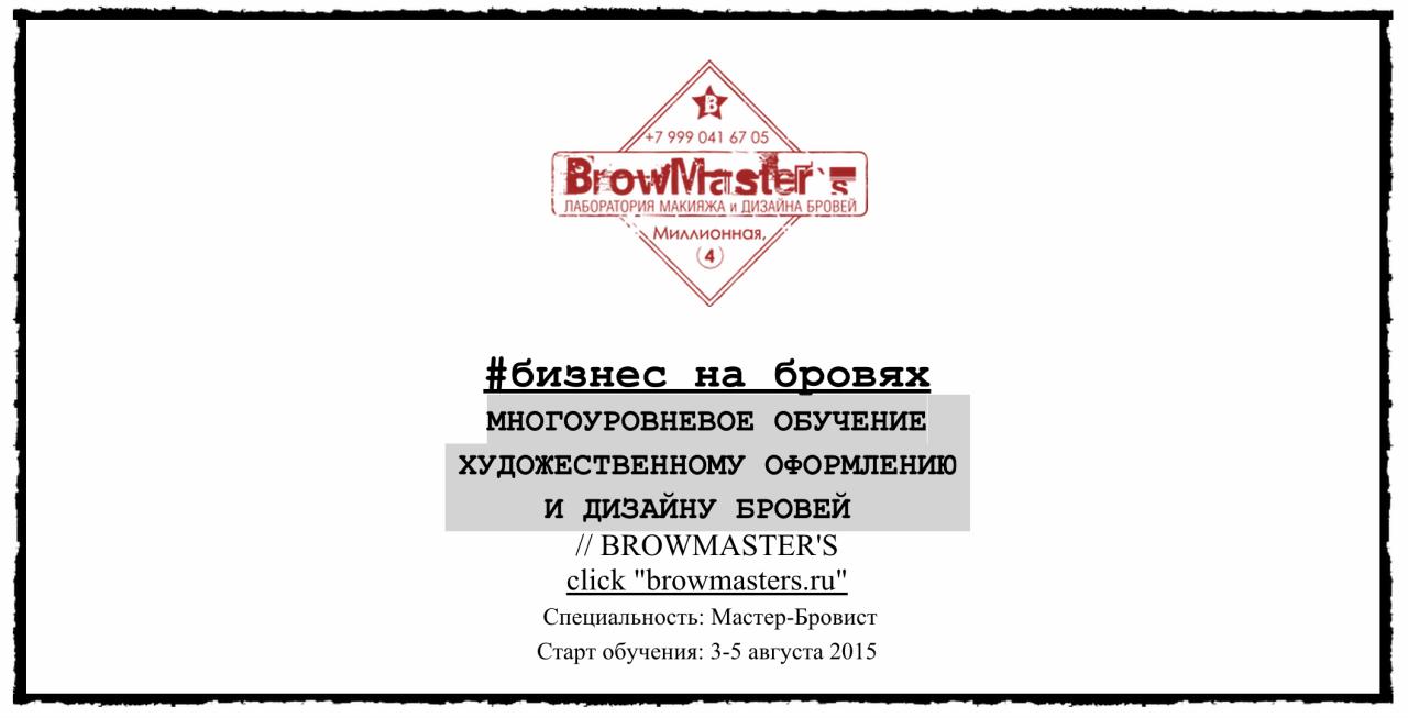 BrowMasters