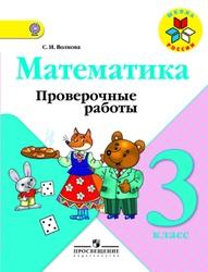 Книга Математика, 3 класс, Проверочные работы, Волкова С.И., 2014