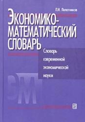 Экономико-математический словарь, Лопатников Л.И., 2003