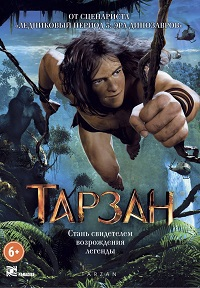 Тарзан / Tarzan (2013/Blu-Ray/BD-Remux/BDRip/HDRip/3D)