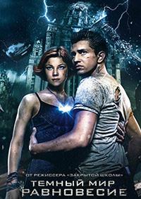 Тёмный мир: Равновесие (2013/DVDRip)