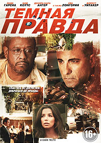 Темная правда / The Truth (2012/WEB-DL/WEB-DLRip)