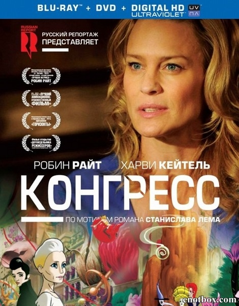 Конгресс / The Congress (2013/BDRip/HDRip)
