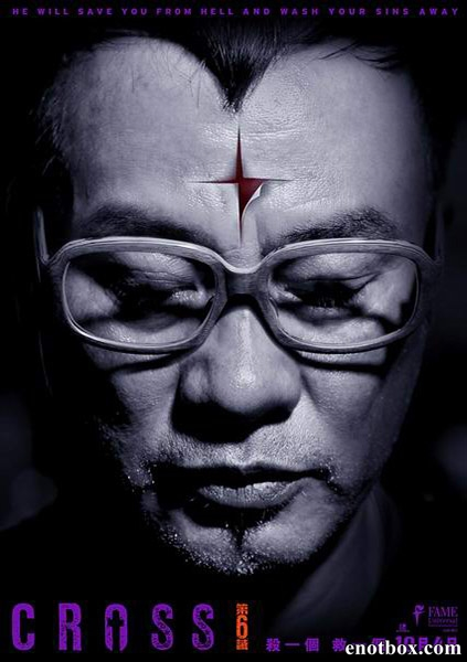 Внутренняя борьба / Шестая заповедь / Cross / 6th Commandment / Tian ma xing xiong (2011/WEBRip)