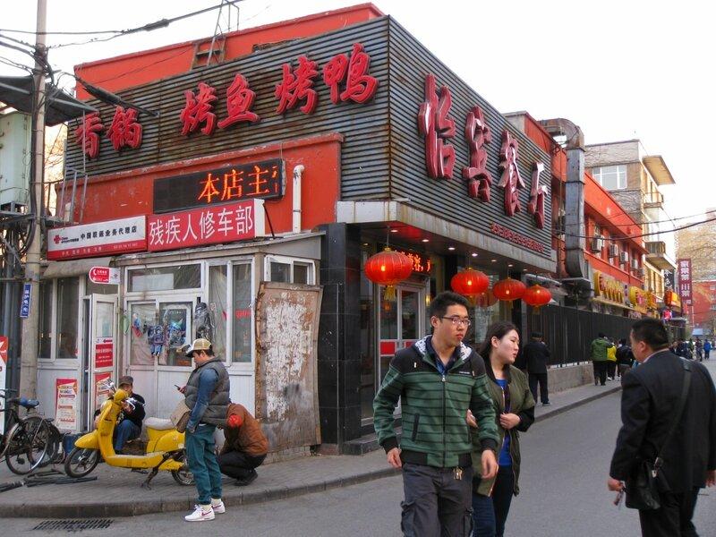 Ремонт велосипедов и ресторанчик, Пекин